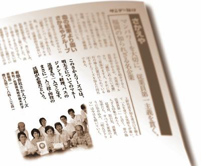 サンデー毎日2001年3月11日号掲載